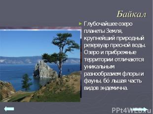 Байкал Глубочайшее озеро планеты Земля, крупнейший природный резервуар пресной в