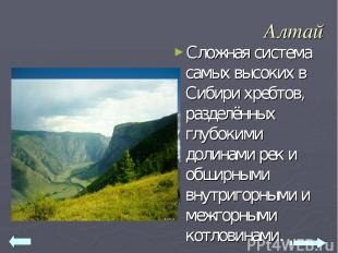 Алтай Сложная система самых высоких в Сибири хребтов, разделённых глубокими доли