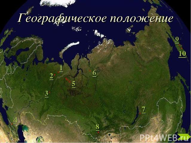 Географическое положение 4 1 2 3 5 6 7 8 9 10