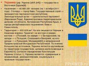 Украи на (укр. Україна [ukrɑˈjinɑ]) — государство в Восточной Европе[8]. Населен