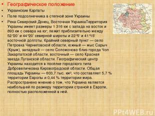 Географическое положение Украинские Карпаты Поле подсолнечника в степной зоне Ук