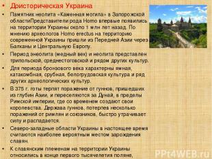 Доисторическая Украина Памятник неолита «Каменная могила» в Запорожской областиП