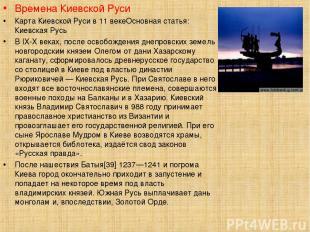 Времена Киевской Руси Карта Киевской Руси в 11 векеОсновная статья: Киевская Рус