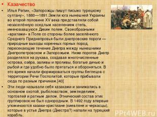 Казачество Илья Репин, «Запорожцы пишут письмо турецкому султану», 1880—1891.Зем