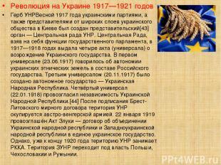 Революция на Украине 1917—1921 годов Герб УНРВесной 1917 года украинскими партия
