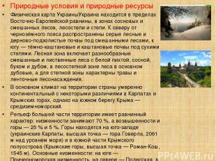 Природные условия и природные ресурсы Физическая карта УкраиныУкраина находится