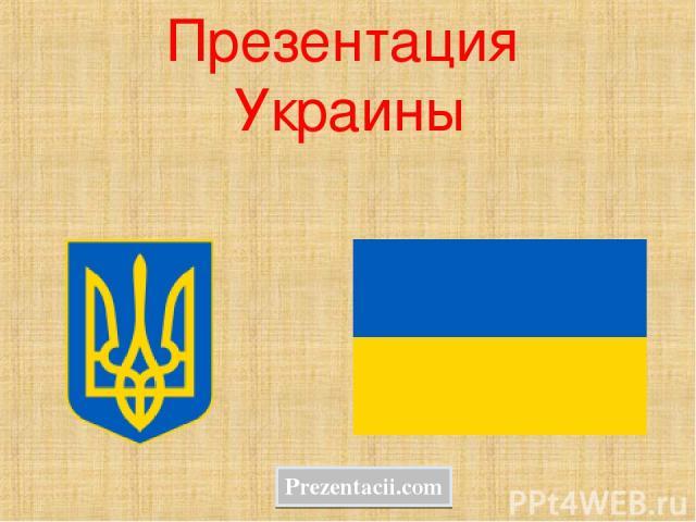 Презентация Украины Prezentacii.com