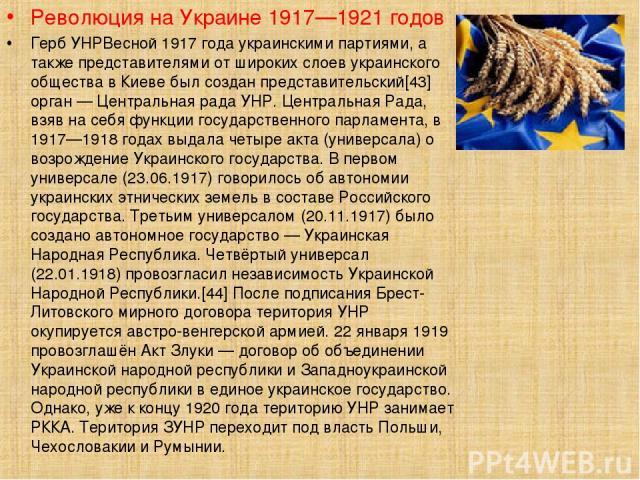 Революция на Украине 1917—1921 годов Герб УНРВесной 1917 года украинскими партиями, а также представителями от широких слоев украинского общества в Киеве был создан представительский[43] орган — Центральная рада УНР. Центральная Рада, взяв на себя ф…