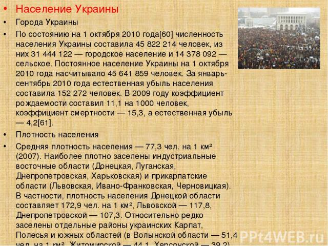 Население Украины Города Украины По состоянию на 1 октября 2010 года[60] численность населения Украины составила 45 822 214 человек, из них 31 444 122 — городское население и 14 378 092 — сельское. Постоянное население Украины на 1 октября 2010 года…