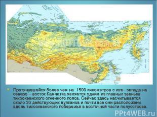 Протянувшейся более чем на 1500 километров с юга– запада на северо – восток Камч