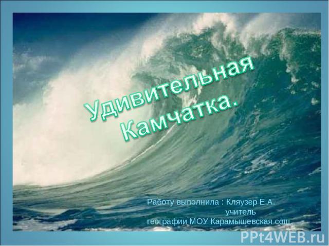 Работу выполнила : Кляузер Е.А. учитель географии МОУ Карамышевская сош.