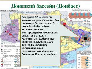 Содержит 92 % запасов каменного угля Украины. Его площадь- 50 тыс. кв.км. Это ст
