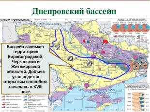 Днепровский бассейн Бассейн занимает территорию Кировоградской, Черкасской и Жит