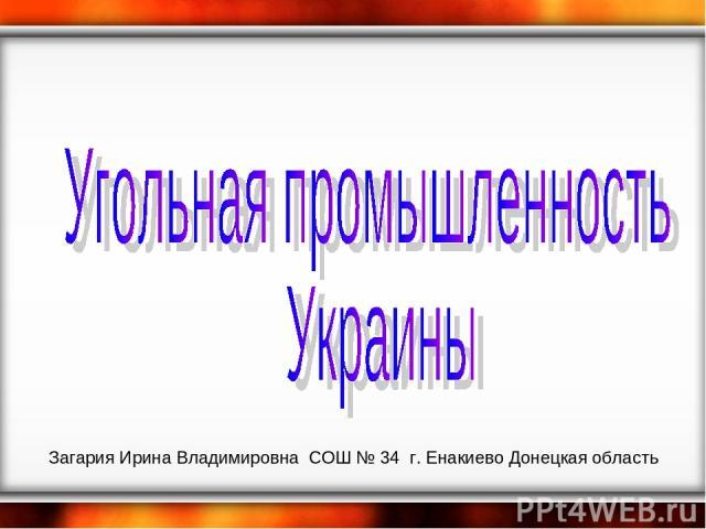 Загария Ирина Владимировна СОШ № 34 г. Енакиево Донецкая область