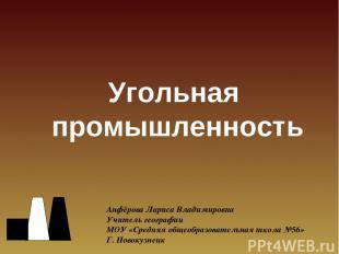 Угольная промышленность Анфёрова Лариса Владимировна Учитель географии МОУ «Сред