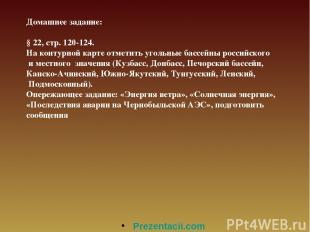 Домашнее задание: § 22, стр. 120-124. На контурной карте отметить угольные бассе