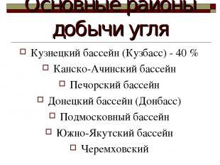 Основные районы добычи угля Кузнецкий бассейн (Кузбасс) - 40 % Канско-Ачинский б
