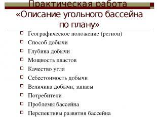 Практическая работа «Описание угольного бассейна по плану» Географическое положе