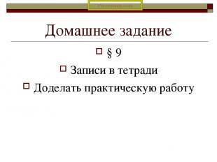 Домашнее задание § 9 Записи в тетради Доделать практическую работу Prezentacii.c