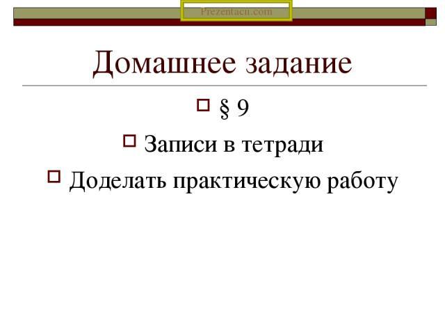 Домашнее задание § 9 Записи в тетради Доделать практическую работу Prezentacii.com