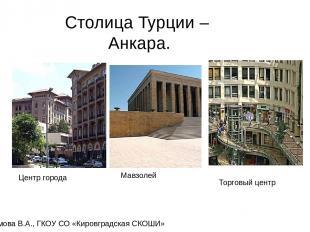 Столица Турции – Анкара. Центр города Мавзолей Торговый центр Карамова В.А., ГКО