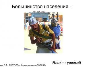 Большинство населения – турки. . Язык – турецкий Карамова В.А., ГКОУ СО «Кировгр