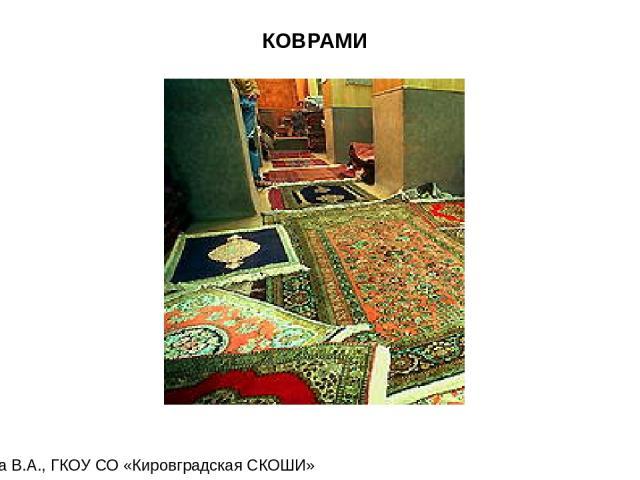 КОВРАМИ Карамова В.А., ГКОУ СО «Кировградская СКОШИ»