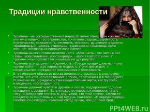 Традиции нравственности Туркмены - высоконравственный народ. В своем отношении к