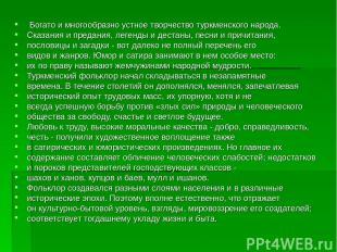 Богато и многообразно устное творчество туркменского народа. Сказания и предания