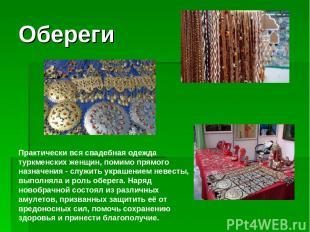 Обереги Практически вся свадебная одежда туркменских женщин, помимо прямого назн