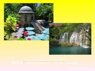 Бурса - изумрудный город Турции