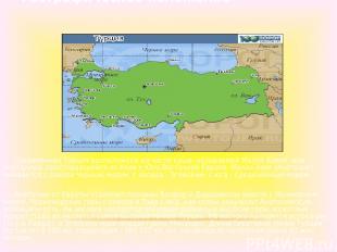 Географическое положение Современная Турция расположена на части суши, называемо