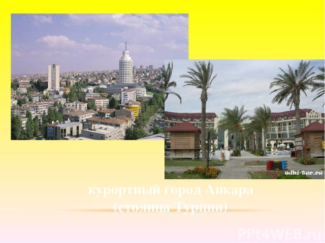 курортный город Анкара (столица Турции)