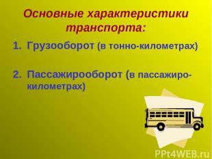 Основные характеристики транспорта: Грузооборот (в тонно-километрах) Пассажирооб