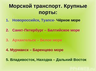 Морской транспорт. Крупные порты: Новороссийск, Туапсе- Чёрное море Санкт-Петерб
