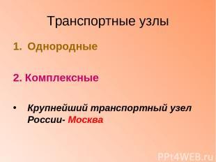 Транспортные узлы Однородные 2. Комплексные Крупнейший транспортный узел России-