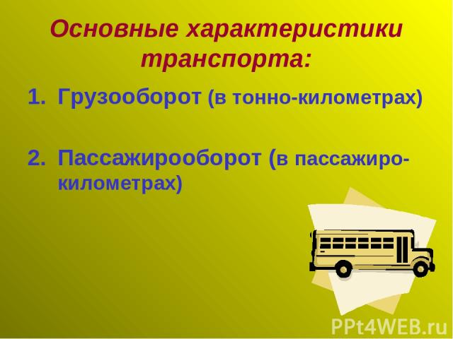 Основные характеристики транспорта: Грузооборот (в тонно-километрах) Пассажирооборот (в пассажиро-километрах)