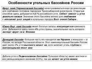 Особенности угольных бассейнов России Иркутский (Черемховский бассейн) начал раз