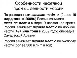 Особенности нефтяной промышленности России По разведанным запасам нефти (более 1