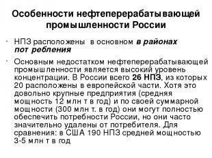 Особенности нефтеперерабатывающей промышленности России НПЗ расположены в основн