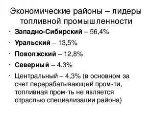 Экономические районы – лидеры топливной промышленности Западно-Сибирский – 56,4%