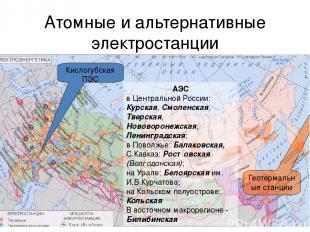Атомные и альтернативные электростанции АЭС в Центральной России: Курская, Смоле