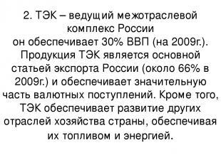 2. ТЭК – ведущий межотраслевой комплекс России он обеспечивает 30% ВВП (на 2009г
