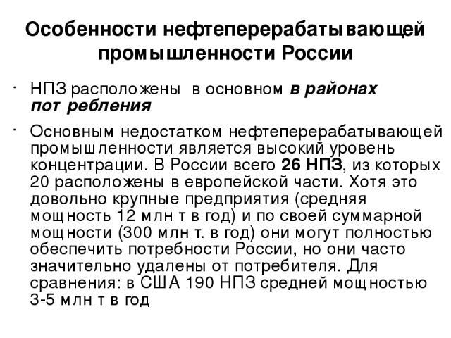Особенности нефтеперерабатывающей промышленности России НПЗ расположены в основном в районах потребления Основным недостатком нефтеперерабатывающей промышленности является высокий уровень концентрации. В России всего 26 НПЗ, из которых 20 расположен…