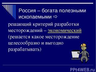 Россия – богата полезными ископаемыми решающий критерий разработки месторождений