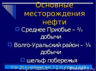 Основные месторождения нефти Среднее Приобье – ²/3 добычи Волго-Уральский район