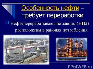 Особенность нефти – требует переработки Нефтеперерабатывающие заводы (НПЗ) распо