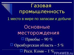 Основные месторождения Приобье – 90 % Оренбургская область – 5 % Респ. Коми – 1