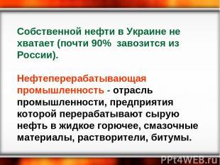 Собственной нефти в Украине не хватает (почти 90% завозится из России). Нефтепер