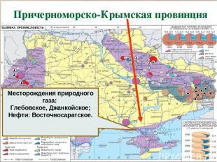 Причерноморско-Крымская провинция Месторождения природного газа: Глебовское, Джа